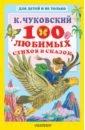 Обложка 100 любимых стихов и сказок