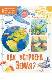 Купить Как устроена Земля?, Аванта, Животный и растительный мир