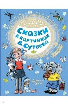 Купить Сказки в картинках В. Сутеева, Малыш, Сказки и истории для малышей