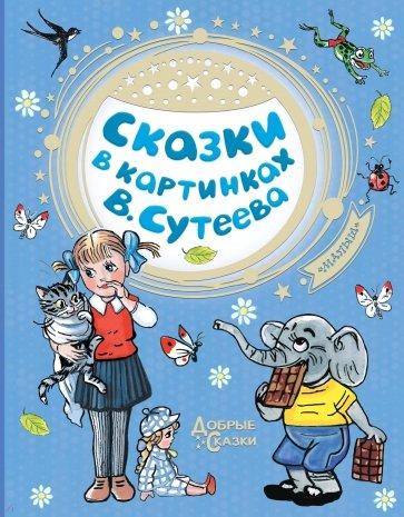 Сказки в картинках В. Сутеева, Маршак Самуил Яковлевич
