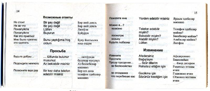 Как сказать на турецком