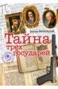 Тайна трех государей, Миропольский Дмитрий Владимирович