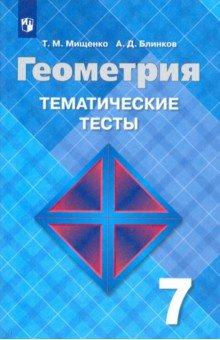 Геометрия. 7 класс. Тематические тесты к учебнику Л. С. Атанасяна. ФГОС