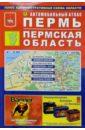 Автоатлас: Пермь, Пермская область