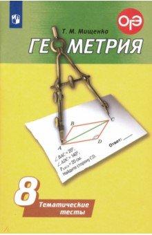 Геометрия. 8 класс. Тематические тесты. ФГОС