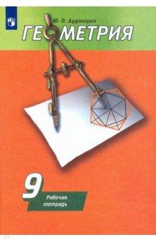 Геометрия. 9 класс. Рабочая тетрадь к учебнику А. В. Погорелова