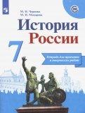 История России. 7 класс. Тетрадь проектов и творческих работ