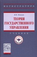 Теория государственного управления. Учебник