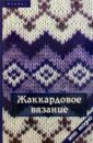 Чижик Татьяна Борисовна, Марина Викторовна Жаккардовое вязание