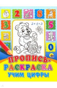 Пропись-раскраска. Учим цифры. ISBN: 978-5-378-01693-8