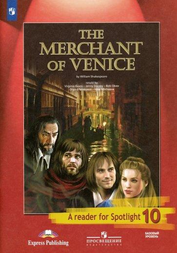 Венецианский купец. Английский язык.10 класс. Базовый уровень. Книга для чтения. ФГОС, Шекспир Уильям