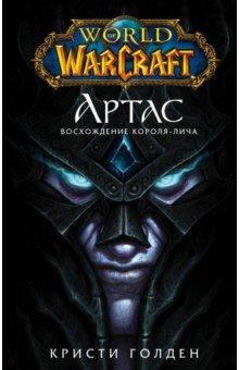 Обложка книги World of Warcraft. Артас. Восхождение Короля-лича, Голден Кристи