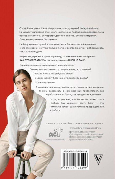 Иллюстрация 1 из 49 для Продвижение личных блогов в Инстаграм: пошаговое руководство - Александра Митрошина | Лабиринт - книги. Источник: Лабиринт