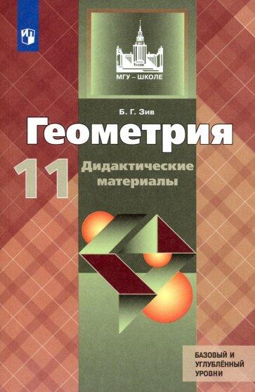 Геометрия 11кл [Дидакт. материалы] Баз. и проф ур., Зив Борис Германович