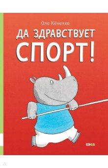 Купить Да здравствует спорт!, Мелик-Пашаев, Спорт для детей