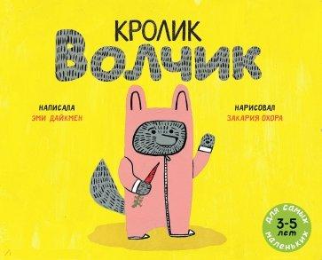 Кролик Волчик, Дайкмен Эми