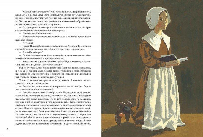 Иллюстрация 1 из 50 для Джейн Эйр - Шарлотта Бронте   Лабиринт - книги. Источник: Лабиринт
