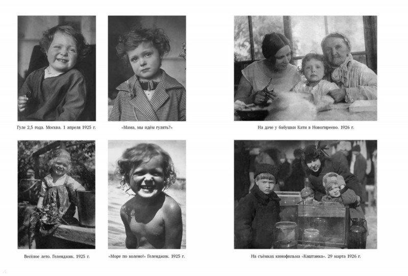 Иллюстрация 5 из 41 для Четвертая высота - Елена Ильина | Лабиринт - книги. Источник: Лабиринт