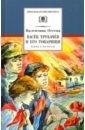 Васек Трубачев и его товарищи. Книга 2, Осеева Валентина Александровна