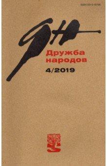 """Журнал """"Дружба народов"""" № 4. 2019"""