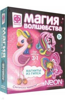 Купить Магнит с неоном Магия волшебства (707402), Фантазер, Работаем с гипсом
