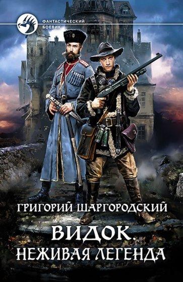 Видок. Неживая легенда, Шаргородский Григорий Константинович