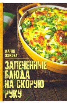 Запеченые блюда на скорую руку