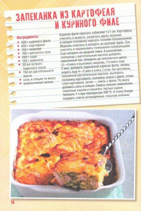 Иллюстрация 1 из 14 для Запеченые блюда на скорую руку - Мария Жукова | Лабиринт - книги. Источник: Лабиринт