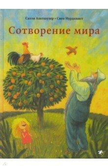 Купить Сотворение мира, Белая ворона / Альбус корвус, Религиозная литература для детей