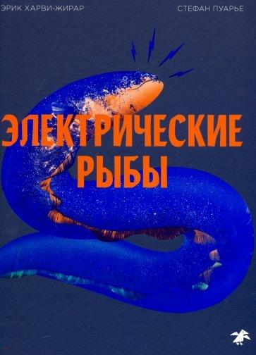 Электрические рыбы, Эрик Харви-Жирар
