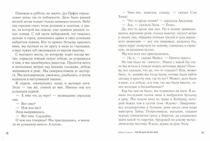 Иллюстрация 1 из 12 для Песня для Эллы Грей - Дэвид Алмонд | Лабиринт - книги. Источник: Лабиринт