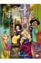 Обложка Disney Принцесса. Следуй за мечтой