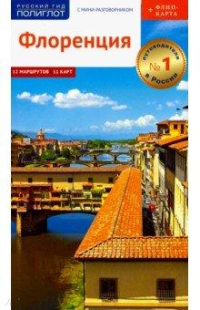 Флоренция. Путеводитель c картой