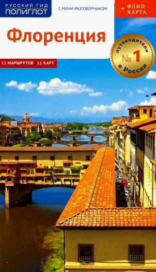 Флоренция, с картой, Моника Пельц
