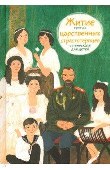 Купить Житие святых царственных страстотерпцев в пересказе для детей, Никея, Религиозная литература для детей