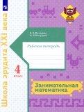 Занимательная математика. 4 класс. Рабочая тетрадь