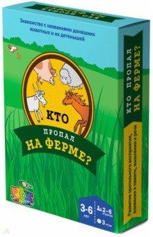 Купить Игра Кто пропал на ферме? (35031125), УМЦ Ребус, Карточные игры для детей