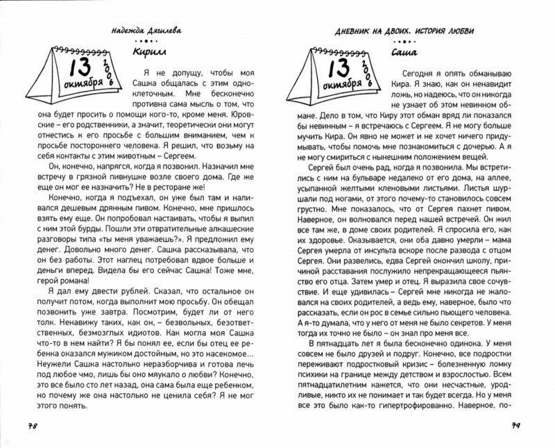Иллюстрация 1 из 6 для Дневник на двоих. История любви - Надежда Дягилева | Лабиринт - книги. Источник: Лабиринт
