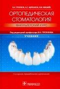 Ортопедическая стоматология. Факультетский курс. Учебник
