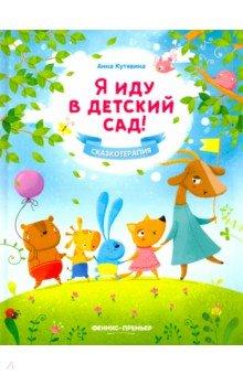 Купить Я иду в детский сад!, Феникс-Премьер, Сказки и истории для малышей