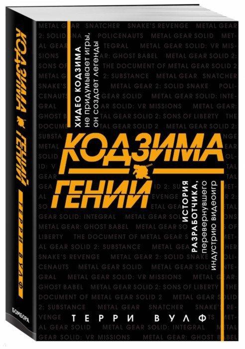 Иллюстрация 1 из 7 для Кодзима - гений. История разработчика, перевернувшего индустрию видеоигр - Терри Вулф | Лабиринт - книги. Источник: Лабиринт