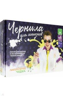 Купить Юный химик. Набор Чернила для шпионов (805), Инновации для детей, Наборы для опытов