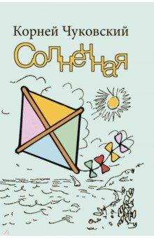 Купить Солнечная, Текст, Повести и рассказы о детях
