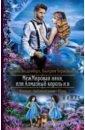 МежМировая няня, или Алмазный король и я, Эльденберт Марина,Чернованова Валерия Михайловна