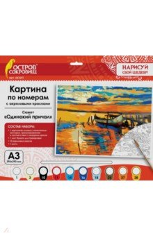 Купить Картина по номерам А3 ОДИНОКИЙ ПРИЧАЛ (661641), Brauberg, Создаем и раскрашиваем картину