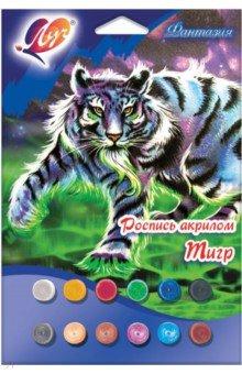 Купить Картина для раскрашивания ЛУЧ Тигр (28С 1672-08), Луч, Создаем и раскрашиваем картину