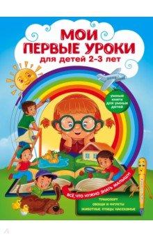 Купить Мои первые уроки. Для детей 2-3 лет, Эксмодетство, Знакомство с миром вокруг нас