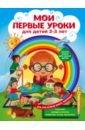 Мои первые уроки. Для детей 2-3 лет, Леонович Анастасия Георгиевна,Сафонова Юлия Михайловна