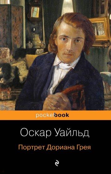 Портрет Дориана Грея, Уайльд Оскар