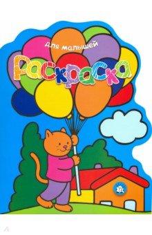 Купить Раскраска для малышей. Кот с воздушными шарами, Лабиринт, Раскраски по образцу